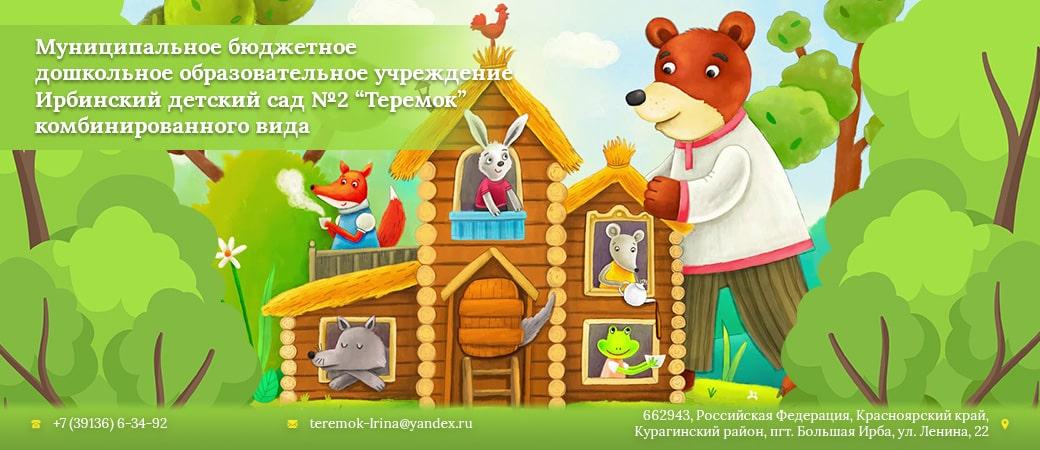 МБДОУ Ирбинский детский сад №2